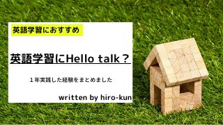 英語学習にhello talk