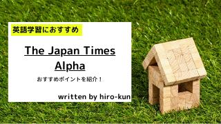英語学習におすすめ The Japan Times Alpha