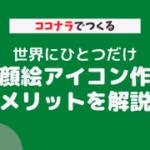 ココナラで似顔絵アイコン作成 メリットを解説【簡単!】