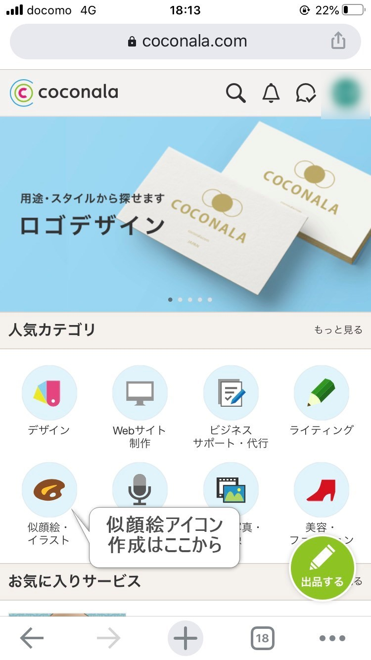 ココナラ_ホーム画面