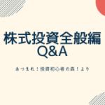 株式投資全般編Q&A