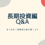 長期投資編Q&A