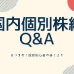 8_03国内個別株編Q&A