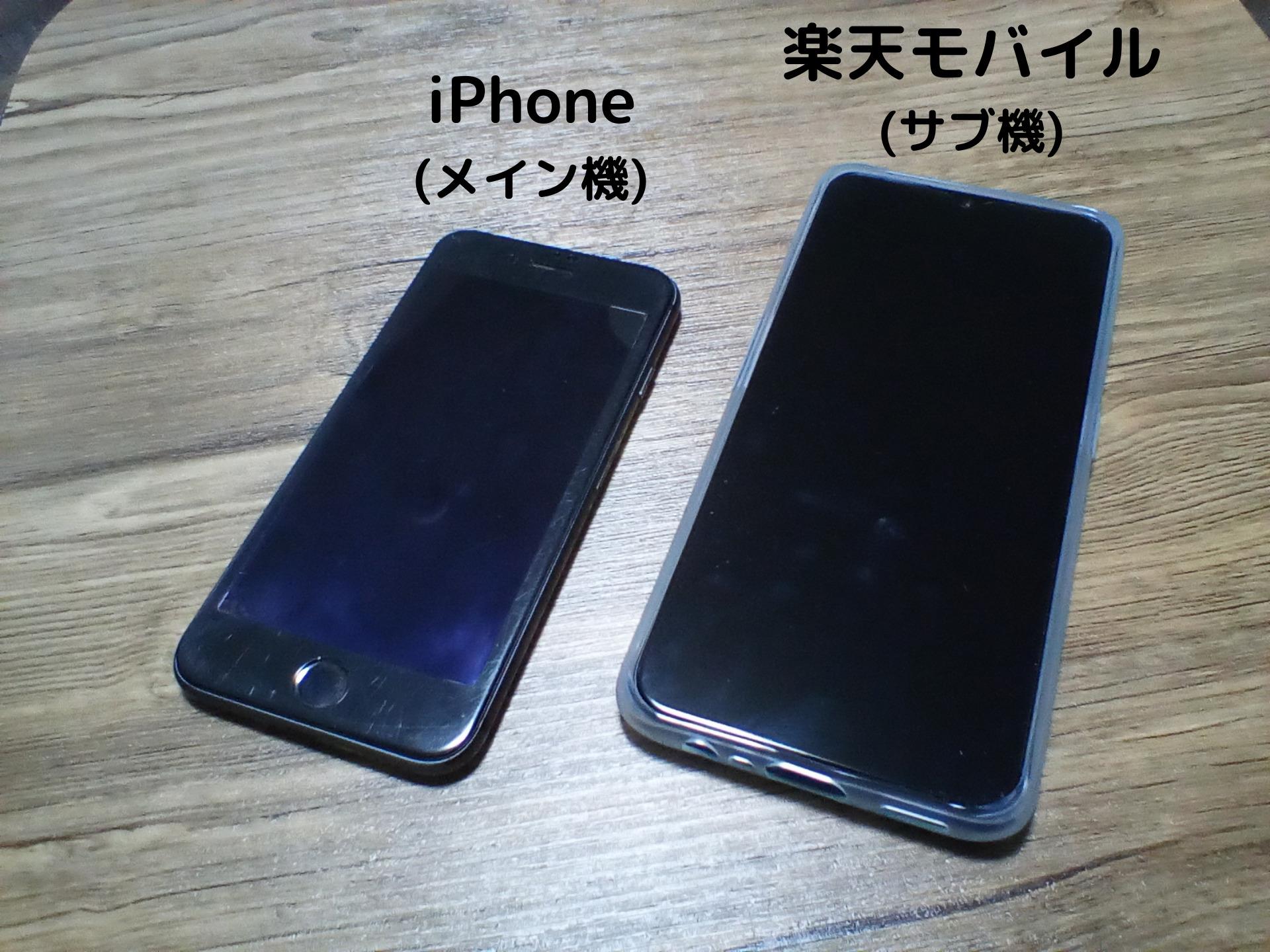 iPhoneとサブ機の楽天モバイル