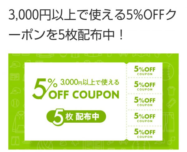 ラクマクーポン5%オフを利用して不用品を売る