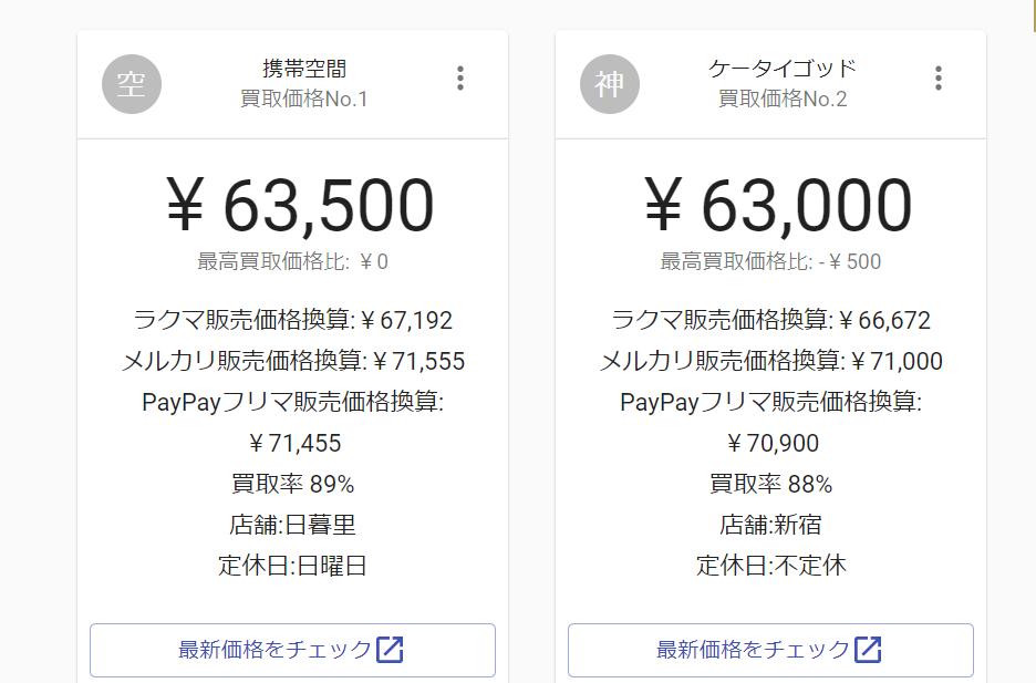 じゅうびぇ検索iPhone11 64GB買取価格