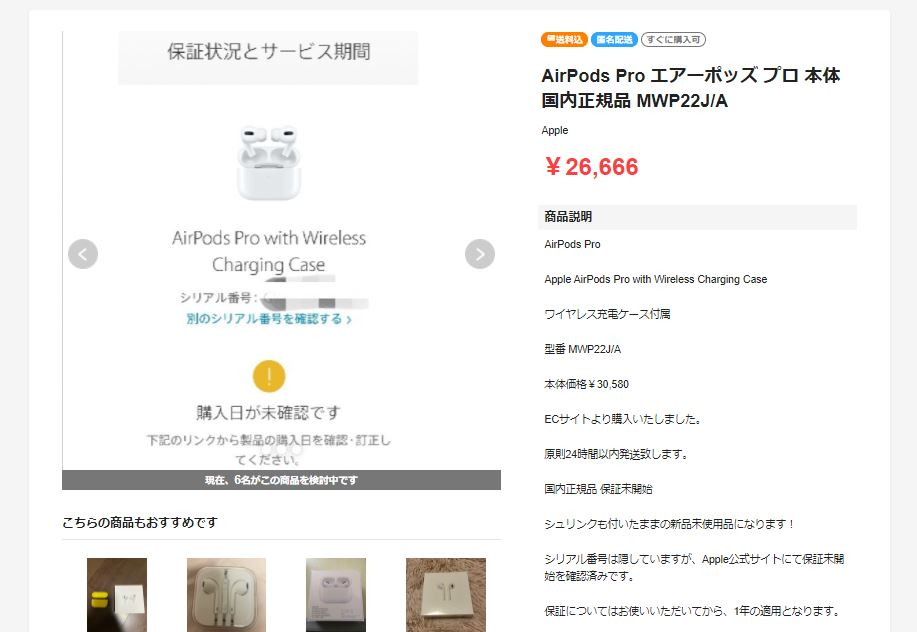 airpods pro 商品ページ例