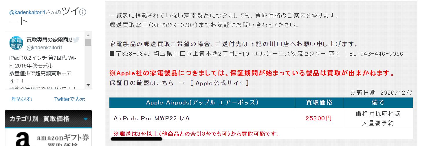 買取商店Airpods pro