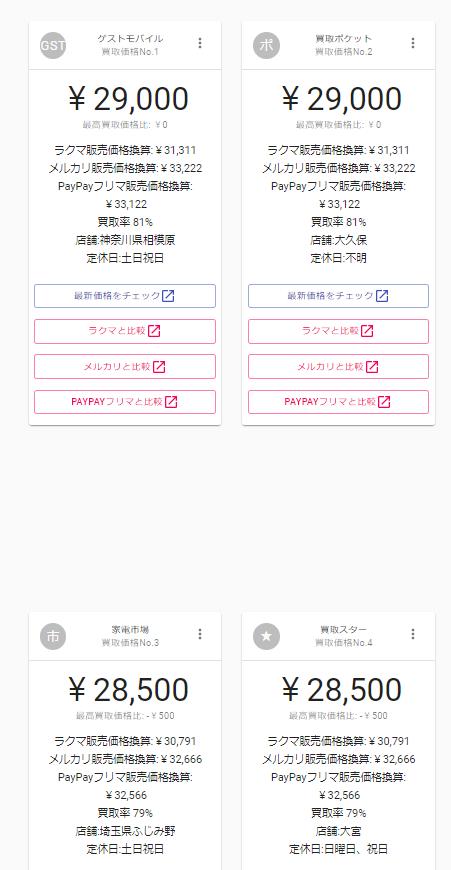 じゅうびぇ OPPO RENO3 A 検索画面