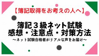 簿記3級ネット試験 感想と注意点 【おすすめの本も紹介】