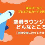 楽天カードでいける羽田空港国内線ラウンジ使い方