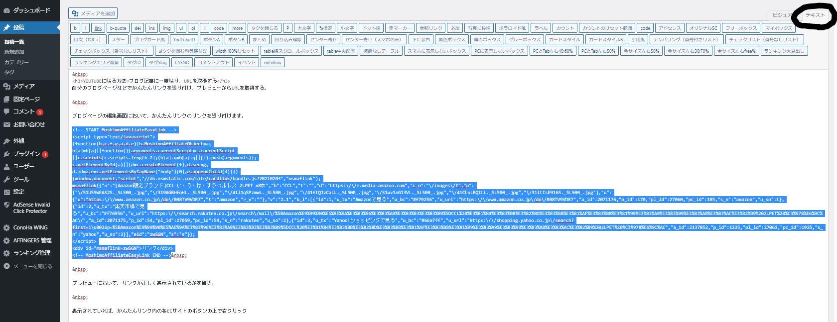 ブログページなどでかんたんリンクを張り付け、プレビューからURLを取得