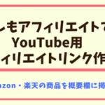 【もしもアフィリエイト】Amazon・楽天の商品リンクをYouTubeに掲載する方法