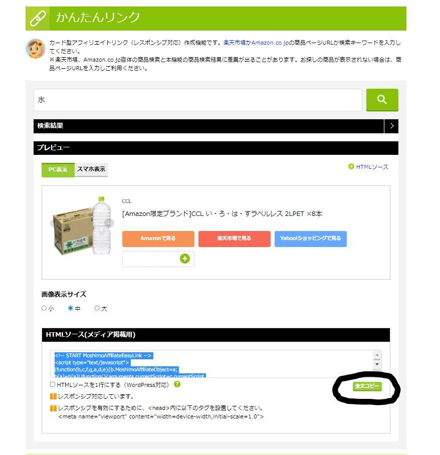アフィリエイトしたい商品を検索し、HTMLソースを全文コピー